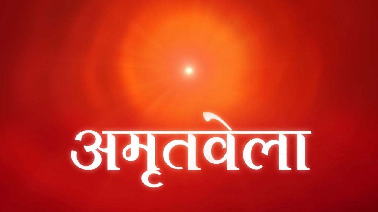 Download Live Amritvela(3.30 to 4:45 AM) from Om Shanti Retreat Centre 31-7-2021