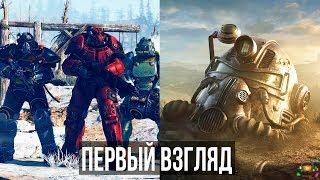 Fallout 76 – Первый взгляд, предварительный обзор