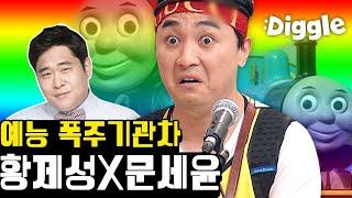 [#플레이어] 플레이어 101 패기물들 섹.시.담당♨ 황제성 (feat. 美친 순발력 문세윤) | #player7 | #Diggle
