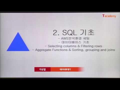 [토크ON세미나] SQL 데이터분석 입문 2강 - MS SQL 기초 (SELECT, WHERE)   T아카데미