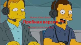 Симпсоны 27 сезон 22 серия [рус.озв]