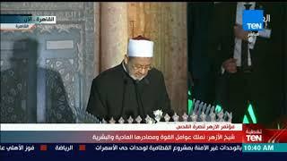 تغطيةTeN | كلمة الإمام شيخ الأزهر الدكتور أحمد الطيب خلال مؤتر الأزهر العالمي لنصرة القدس