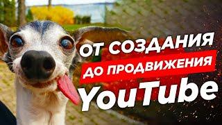 Секреты продвижения на youtube. Ютуб реклама. Как стать популярным на youtube!