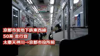 京都市営地下鉄東西線 50系 走行音【三菱GTO】