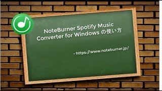 バージョン2.0.0 NoteBurner Spotify Music Converter for Windows の使い方
