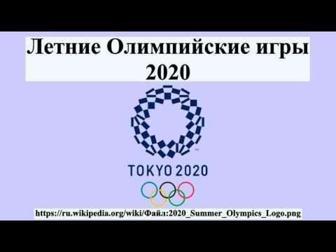 Летние Олимпийские игры 2020