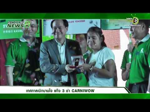 """ธนาคารกสิกรไทย ร่วมกับพันธ์มิตร จัดงาน """"เทศกาลเบิกบานใจแก๊ง 3 ช่า คาร์นิว้าว"""""""