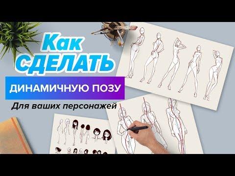 Как рисовать позу человека