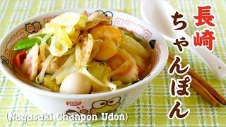 Nagasaki Chanpon Udon (Noodle Dish) 長崎ちゃんぽんうどんの作り方 - OCHIKERON - CREATE EAT HAPPY