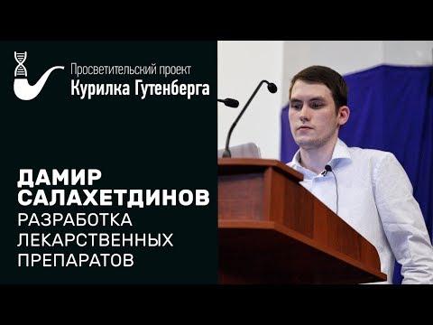 Разработка лекарственных препаратов – Дамир Салахетдинов
