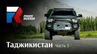 From Russia Project - Devolro - Таджикистан - Часть 3