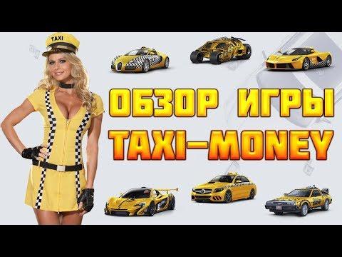 Taxi-Money как играть, обзор игры для новичков, отзывы, вывод денег, как начать без вложений