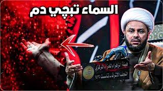 هذا هو عدد أيام بكاء السماء على الإمام الحسين عليه السلام | الشيخ زمان الحسناوي