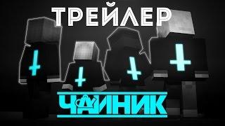 """Minecraft сериал: """"Чайник"""" - Официальный трейлер"""