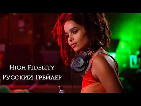 Высокая точность \ Фанатик \ High Fidelity Русский Трейлер Студия Трёх