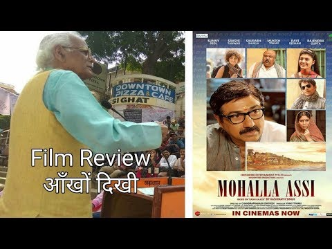 Mohalla Assi Par Kya Bole Pachchasi ke Pro. Chauthiram Yadav I Film Review I