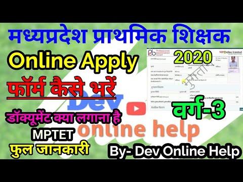 MP Varg 3 ka Form kaise bhare | MP Primary Teacher ka Form kaise bhare| MPTET Apply Online 2020