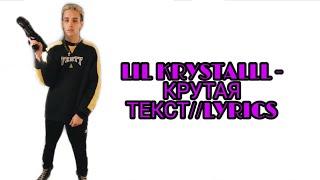 LIL KRYSTALLL & FEDUK - КРУТАЯ | ТЕКСТ ПЕСНИ//+КАРАОКЕ+//LYRICS (в опис.)