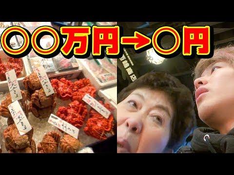1万円超えの高級カニをタダになるまで値切りバトル!!