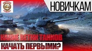🔴 Какие танки качать новичку!?