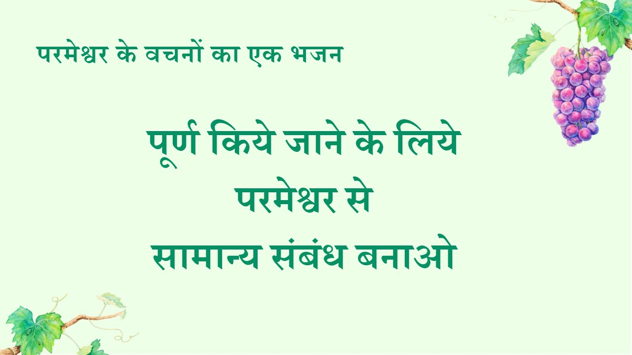 Hindi Christian Song | पूर्ण किये जाने के लिये परमेश्वर से सामान्य संबंध बनाओ (Lyrics)