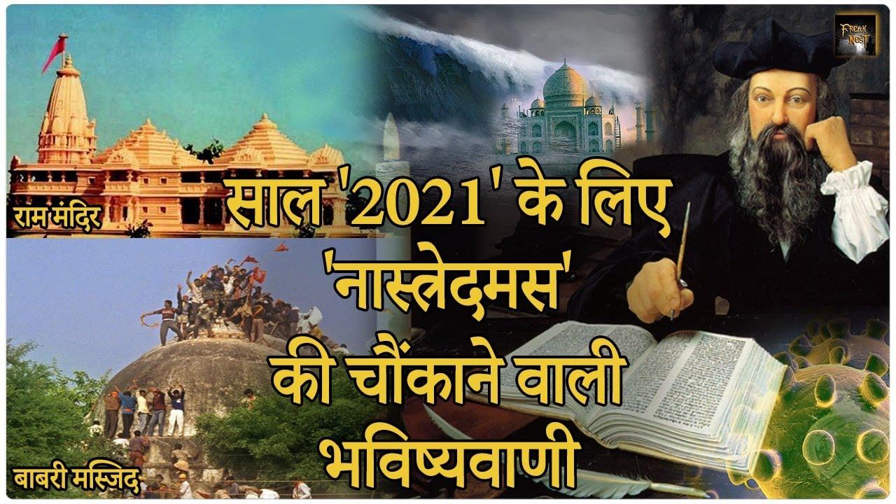 Download साल 2021 के लिए नास्त्रेदमस की चौंकाने वाली भविष्यवाणी - Nostradamus Predictions Indian Religion