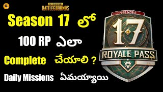 How to Complete 100RP in Season 17 || What Happened to Daily Missions in Pubg Mobile Explained