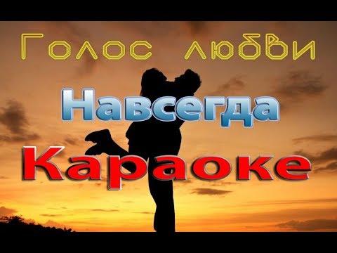 Хазри Долгатов Навсегда (Караоке)