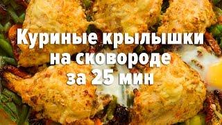 Сочные куриные крылышки на сковороде. Готовим обед