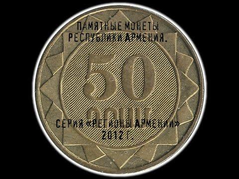 Серия из 11 монет 50 драмов 2012 года