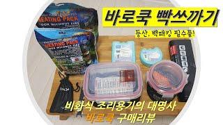 바로쿡 리뷰 / 바로쿡 발열도시락 / 구매리뷰 / 비화…
