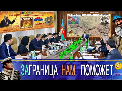 «Ереван был отдан армянам сроком на 99 лет, контракт истек 3 года назад»  ... .