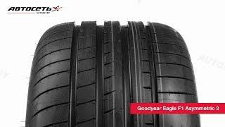 Обзор летней шины Goodyear Eagle F1 Asymmetric 3 ● Автосеть ●