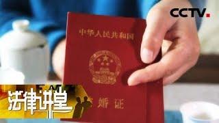 《法律讲堂(生活版)》 20190504 法官解案·老人的再婚风波| CCTV社会与法
