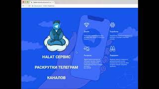Telegram продвижение - 1. Выбор тематики, создание канала