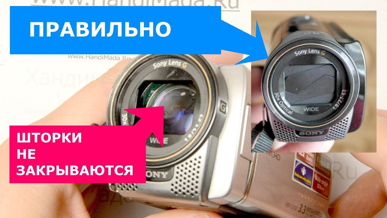 Ремонт шторки объектива ремонт городского телефона москва