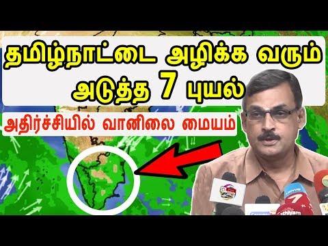 தமிழ்நாட்டை அழிக்க வரும் அடுத்த புயல்கள் | New 7 Cyclone forms in TamilNadu | Gaja Cyclone