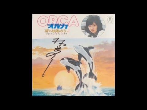 村岡のりこ/オルカ(ORCA)