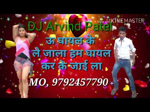 Latest bhojpuri song (Dj Arvind)