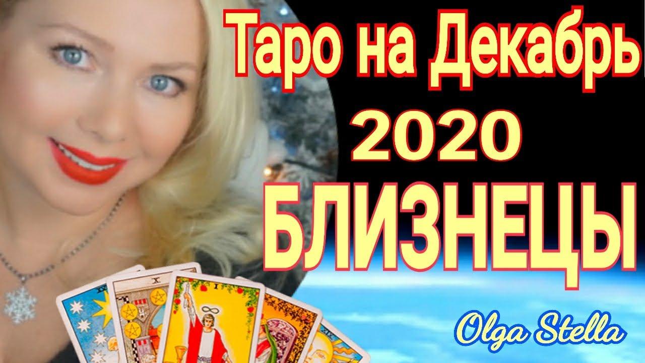 БЛИЗНЕЦЫ ТАРО ПРОГНОЗ на ДЕКАБРЬ 2020/СОЛНЕЧНОЕ ЗАТМЕНИЕ /ГОРОСКОП от OLGA STELLA