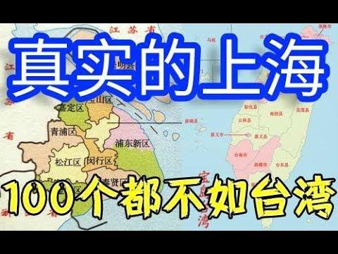 中国青年:告诉你一个真实的上海!100个上海不如一个台湾!20190706