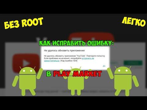 Как исправить ошибку: Не удалось обновить приложение в Play Market на Android [FULL Инструкция]