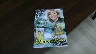 new! Наталия Правдина