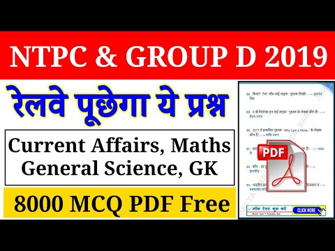 RRB NTPC Group D Top 8000 MCQ Railway NTPC Group D GK Model Paper 2019