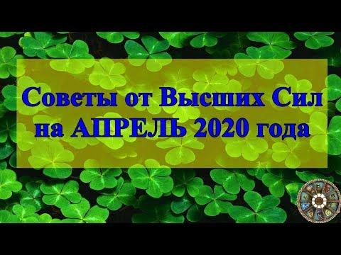 Советы от Высших Сил на АПРЕЛЬ 2020 года.
