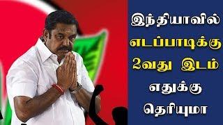 Edapadi is 2nd Rank in Chief Minister's history - Tamil Nadu | Edapadi Palanisamy | EPS