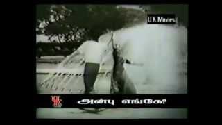 TAMIL OLD--Poovil vandu pothai kondu--ANBU ENGE 1958