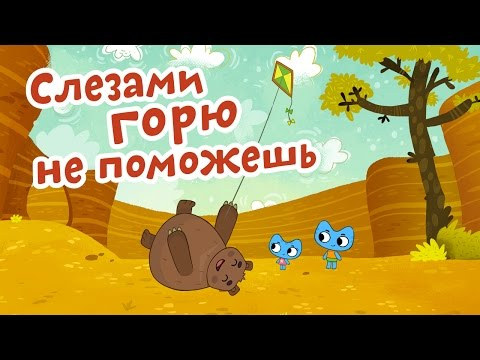 Мультфильмы для Малышей - Котики, вперед! - Слезами горю не поможешь (19 серия)