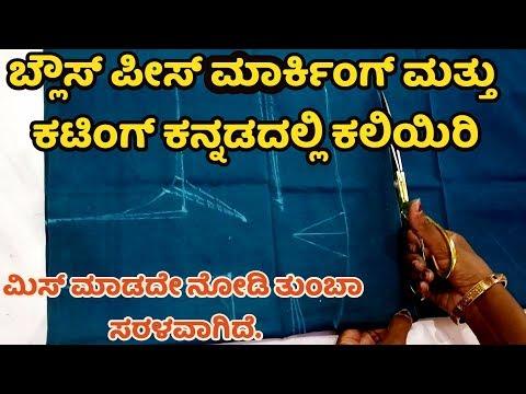 ಬ್ಲೌಸ್ ಪೀಸ್ ಮಾರ್ಕಿಂಗ್ ಮತ್ತು ಕಟಿಂಗ್ ಕನ್ನಡದಲ್ಲಿ ಕಲಿಯಿರಿ Blouse Piece Cutting In Kannada Step By Step