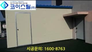 옥상방수 반 영구수명 보장 본사전화: 1600-8763